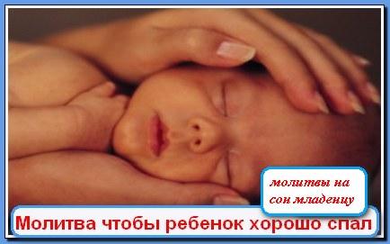 Молитва чтоб ребенок спал хорошо ночью и днем