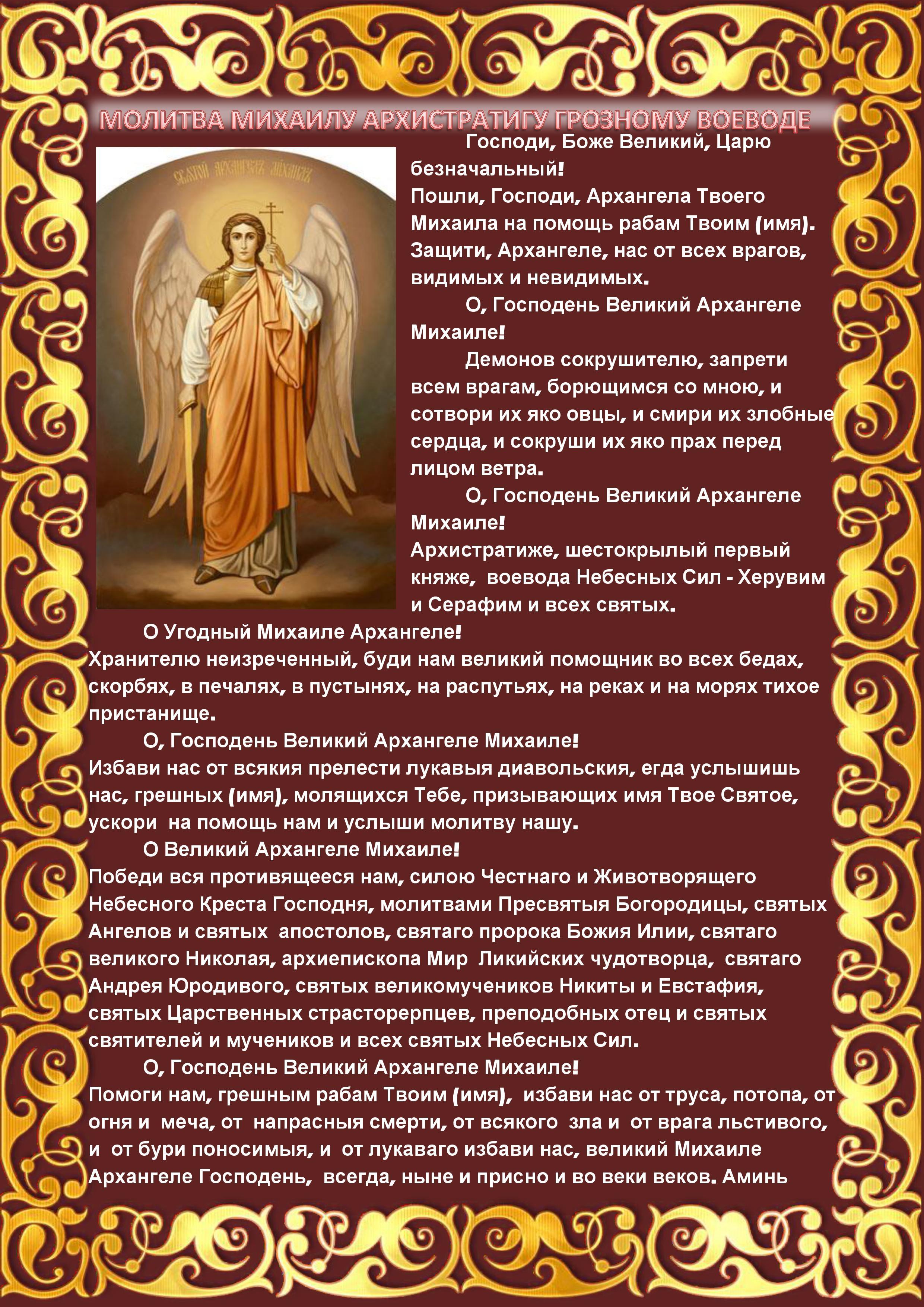 Молитва от порчи и сглаза к михаилу архангелу